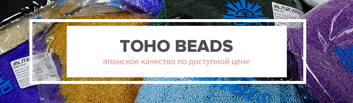 Японский бисер Toho каталог